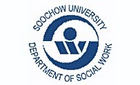 東吳大學社會工作學系Logo:含 SOOCHOW UNIVERSITY以及DEPARTMENT OF SOCIAL WORK字樣